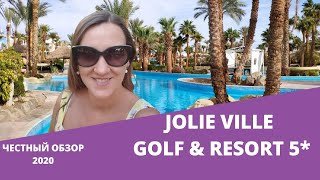 Jolie Ville Golf Resort 5 Шарм Эль Шейх обзор 2020