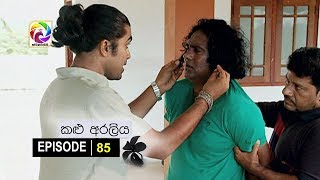 Kalu Araliya Episode 85  || කළු අරලිය   . . . | සතියේ දිනවල රාත්රී 10.00 ට ස්වර්ණවාහිනී බලන්න... Thumbnail