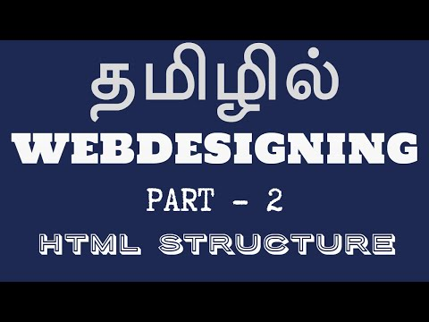 Web Designing In Tamil | By Mr. Guhan Ganesan | Payilagam | HTML Structure Part 2