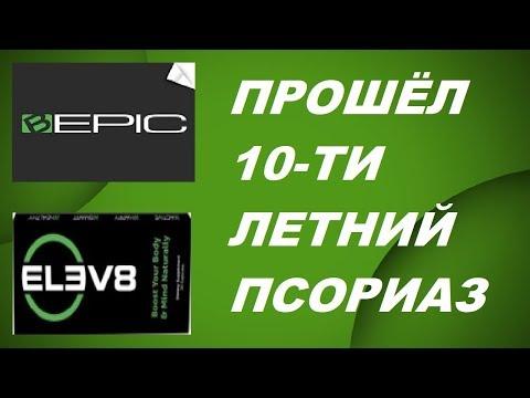 Download Bepic Прошёл 10-ти Летний Псориаз Реальный Отзыв Elev8 ...