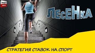 """Стратегия ставок на спорт """"Лесенка"""" тест на реальные деньги #1"""
