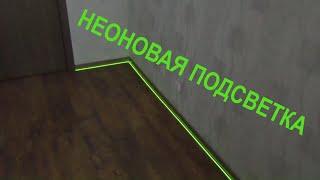 🔥ПОДСВЕТКА ПЛИНТУСА 2018 ЭФФЕКТНО ДОСТУПНО ПРОСТО