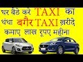 Taxi service how taxi agents earns money no investment