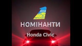 """Honda Civic   """"Автомобиль года 2018"""" - Предварительные Тесты"""