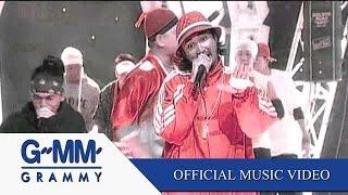 โยกย้าย (2002 version) - DAJIM【OFFICIAL MV】