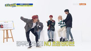 [Weekly Idol EP.408] 과거 우진을 이기는 오늘의 우진!! 한층 더 업그레이드된 깝우진!!