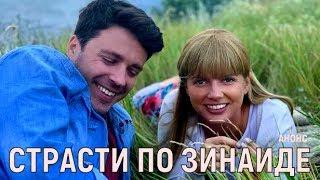 Страсти по Зинаиде сериал 1- 12 серия, дата выхода (2019) анонс