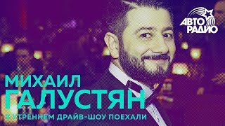 Смотреть Михаил Галустян про рэп-баттл с Реввой, подписки в инстграме и