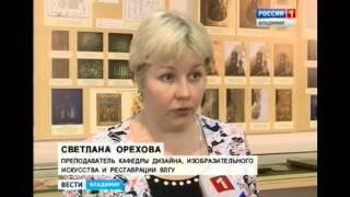 В областном центре открылась выставка ко Дню науки