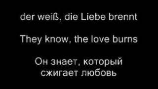 Moskau Lyrics(Rare, long version 1st Row: German (Original lyrics), 2nd Row: English (Translated), 3rd Row: Russian (Translated), 2007-07-12T02:32:49.000Z)