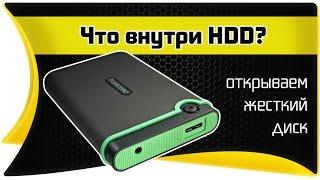 ⚠️Что внутри внешнего жесткого диска (HDD)?