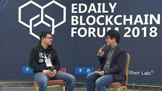 "[EBF2018] GXChain 황밍챵 대표 ""블록체인 기술은 인터넷 대체할 것"""