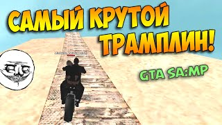 ч.05 Байкеры Камикадзе в GTA-SA:MP - Самый крутой трамплин!