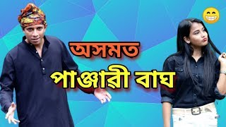 Punjabi Sher || OLaCrazy || NEW ASSAMESE FUNNY VIDEO 2019
