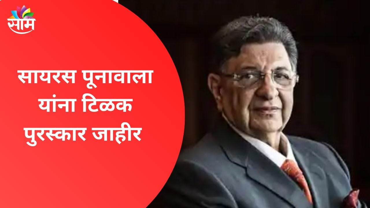 Tilak Award announced to Cyrus Poonawala | सायरस पूनावाला यांना टिळक पुरस्कार जाहीर |