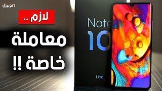 Xiaomi Mi Note 10 Lite | الفخامة وحدها لا تكفي !!