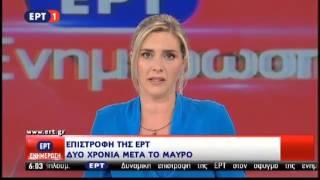 newsbomb.gr: Η ΕΡΤ επιστρέφει. Αυτά είναι τα πρώτα λεπτά