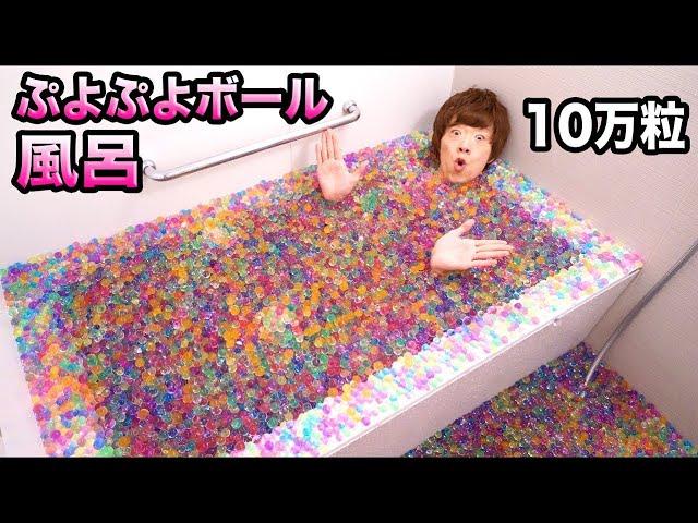 10万粒のぷよぷよボールでお風呂作ってみた。