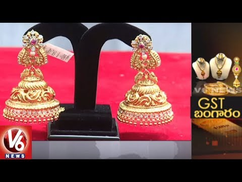 GST Impact On Gold And Silver Prices    Special Story    V6 News