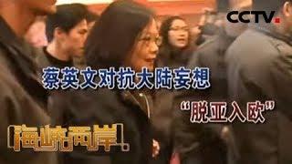 《海峡两岸》 20191103| CCTV中文国际