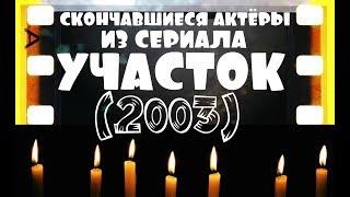 СКОНЧАВШИЕСЯ АКТЁРЫ УЧАСТОК (2003)