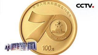 [中国新闻] 中华人民共和国成立70周年金银纪念币 | CCTV中文国际