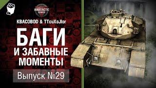 Баги и забавные моменты №29 - от TTcuXoJlor и KBACOBOD B KEDOCAX [World of Tanks]