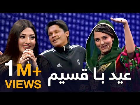 برنامه دیدنی عید با قسیم / Eid with Qasim Special Show