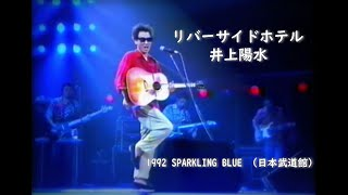 リバーサイドホテル 井上陽水 1992 SPARKLING BLUE (日本武道館)