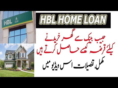 hbl home loan: how to get loan from hbl to buy , renovate or build house (2018)