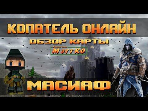 New Kopatel Cheat - Чит Копатель Онлайн