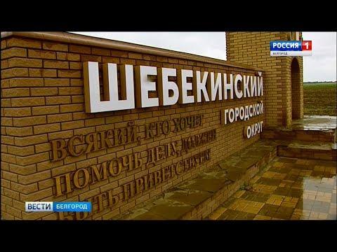 Активисты ОНФ выявили сомнительные закупки в Шебекино на 200 млн рублей