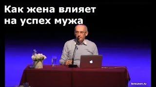Торсунов О Г  Как жена влияет на успех мужа
