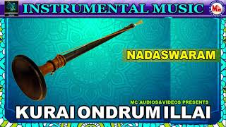 Kurai ondrumillai | Instrumental Music| Nadswaram Solo | Classical Songs Instrumental