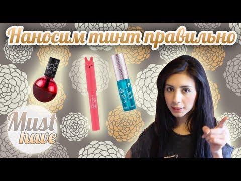 MUST HAVE: Наносим тинт правильно. How to tint your lips TonyMoly review
