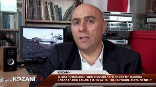 Ο Δ. Μαυροματίδης για το κλείσιμο λιγνιτικών μονάδων το 2028
