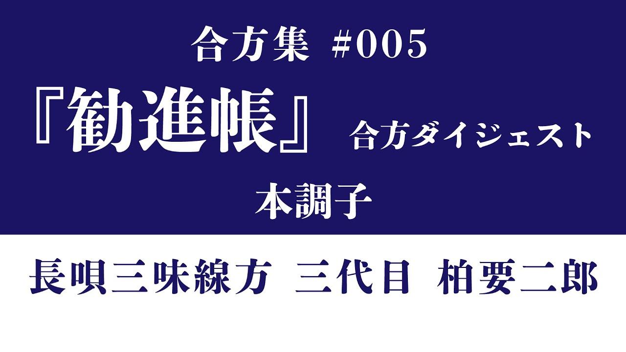 【長唄三味線】柏要二郎 合方集 #005 勧進帳 合方 ダイジェスト演奏