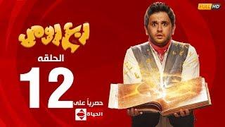 مسلسل ربع رومي بطولة مصطفى خاطر – الحلقة الثانية عشر (12) | Rob3 Romy HD