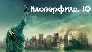 Кловерфилд, 10 - Джей Джей Абрамс - 2й Русский HD Трейлер 2016