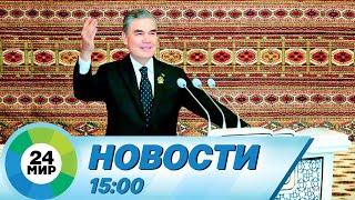 Фото Новости 15:00 от 26.09.2021
