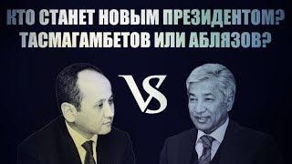 Тасмагамбетов или Аблязов?