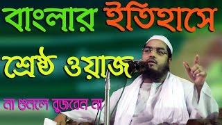 Hafizur Rahman Siddiki bangla waz 2017 bangladesher Etihasher Srestho Waz