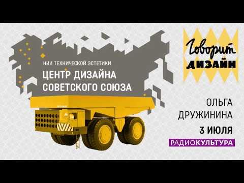 Говорит дизайн | Часть 2.  НИИ технической эстетики. Центр дизайна Советского Союза. 3.07.2020
