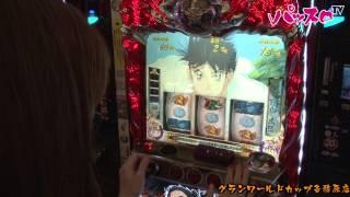 このビデオの情報【パッスロTV】第10回 サワ・ミオリ 修羅の刻 6-6.