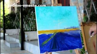 Макс Скоблинский Игорь Сахаров уроки живописи Французский этюд