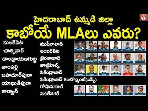 Hyderabad District All Assembly Constituency Candidates: Who Are The 2019 MLAs? || Namaste Telugu