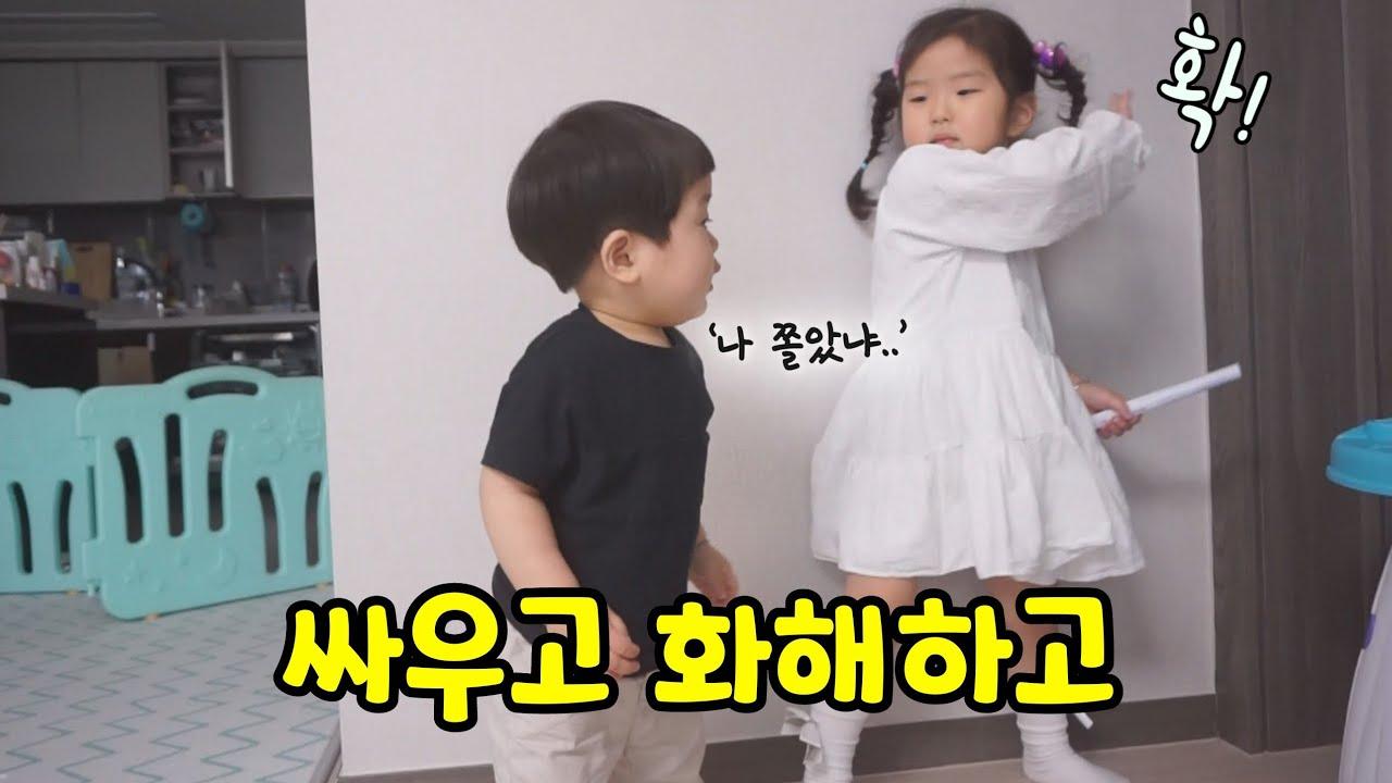 육아vlog👶🏻 남매의 흔한 싸움/ 하원 후 일상/ 14개월&46개월