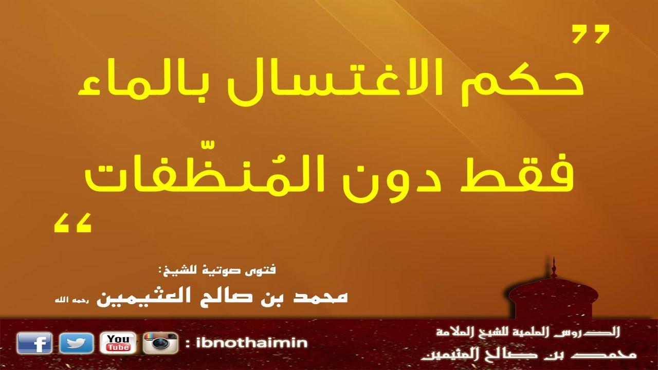 حكم الاغتسال بالماء فقط دون المنظفات الشيخ ابن عثيمين Youtube