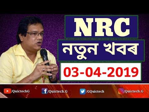 NRC Hearingৰ নতুন খবৰ | Check NRC Hearing Latest Update | NRC Assam Hearing Process 2019