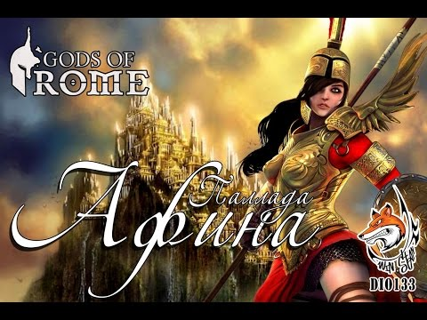 Афина видео